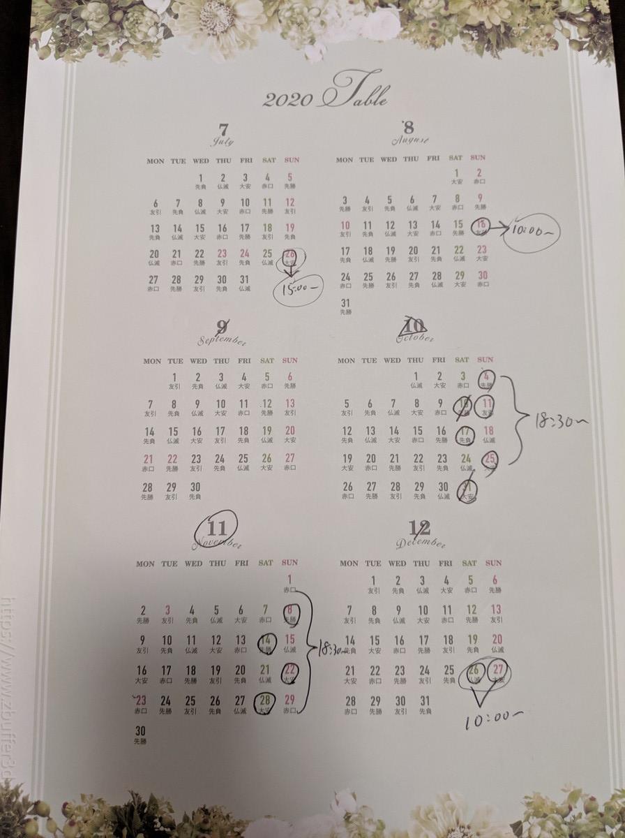 ハートコート横浜2020年結婚式空き状況