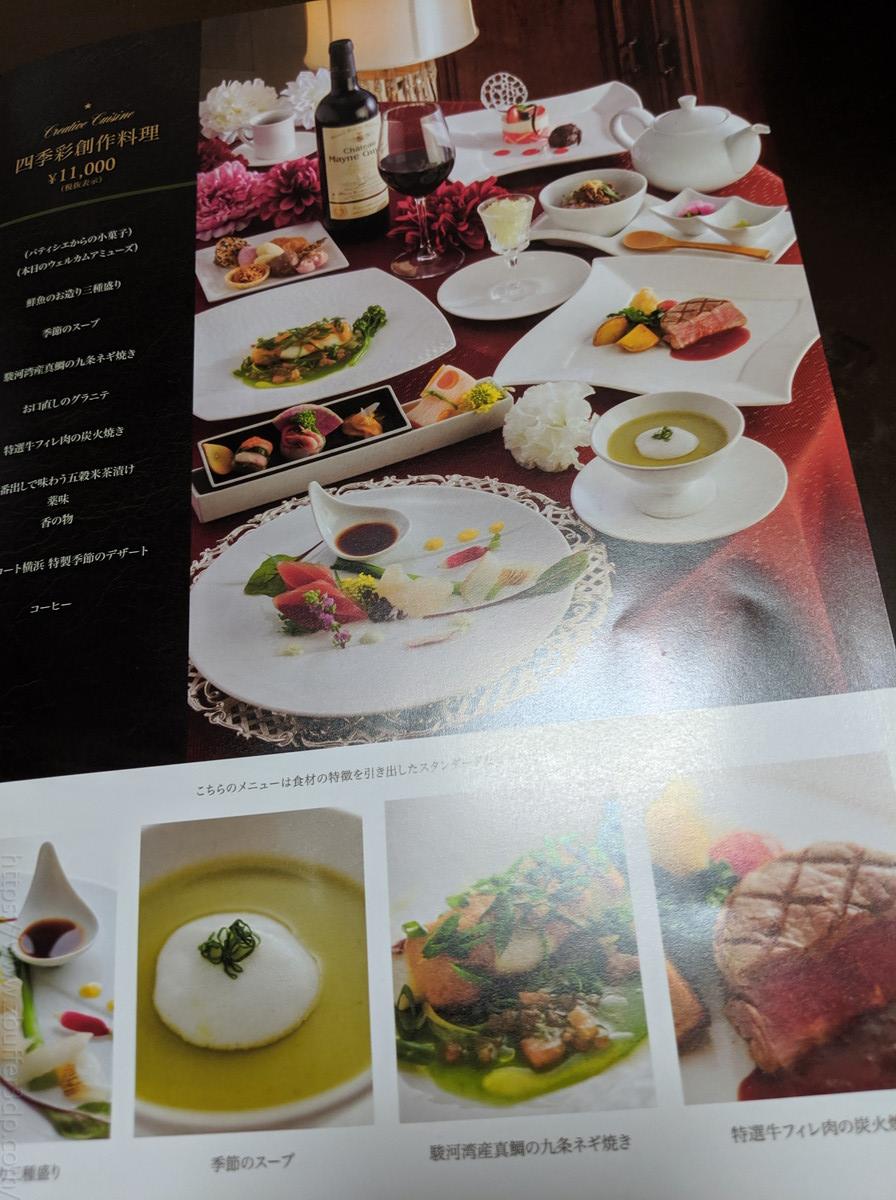 ハートコート横浜の和を基調とした創作料理メニュー