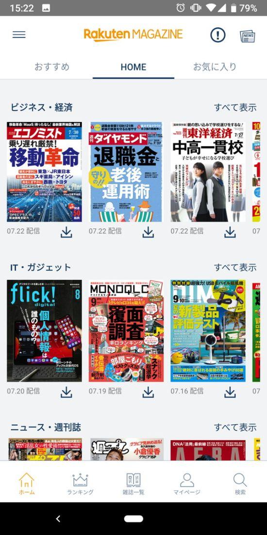 楽天マガジンの雑誌ラインナップ