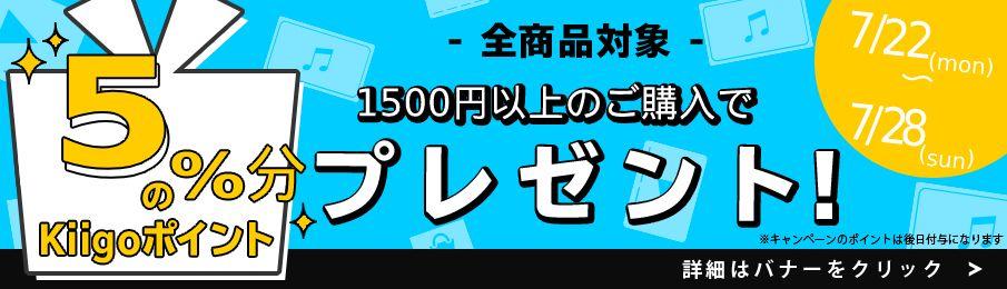 Kiigoでギフト券購入すると5%ポイント還元