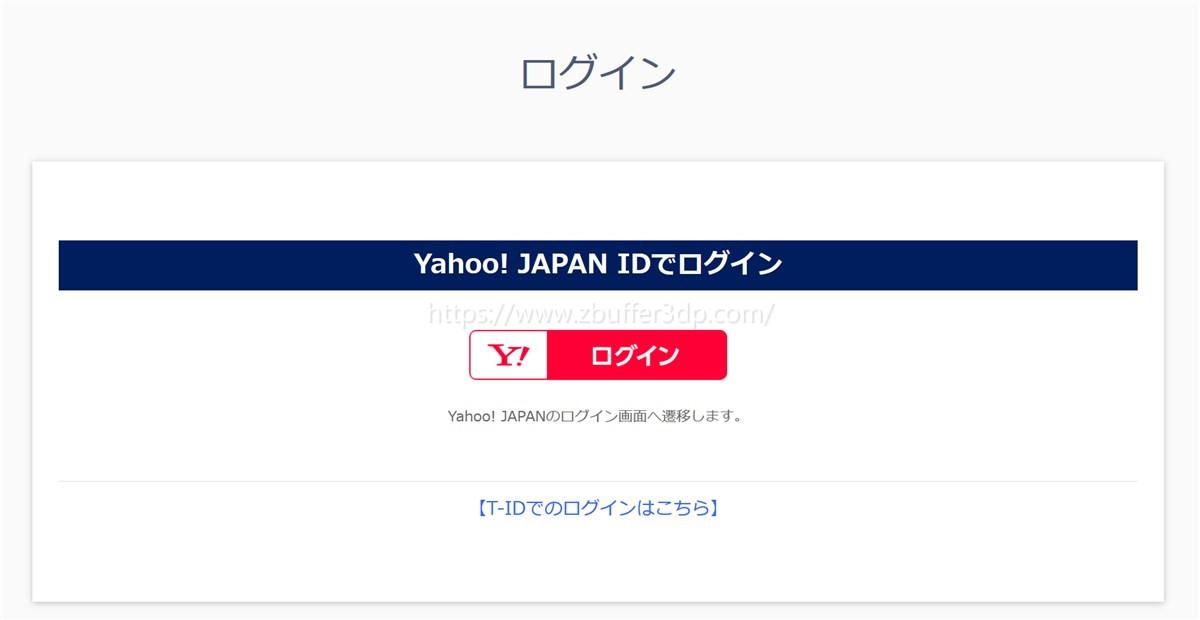 Yahooアカウントのログイン
