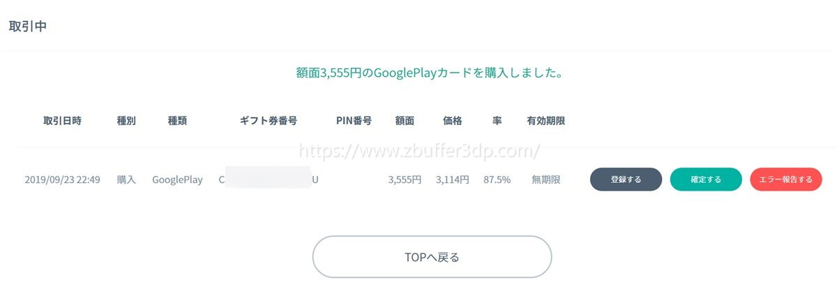 Google Playカードのコードを確認