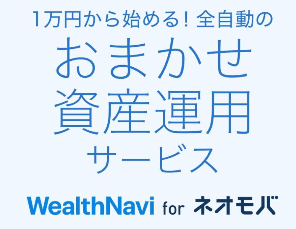 WealthNavi for ネオモバ