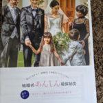 ベストブライダル社の結婚式あんしん補償制度パンフレット