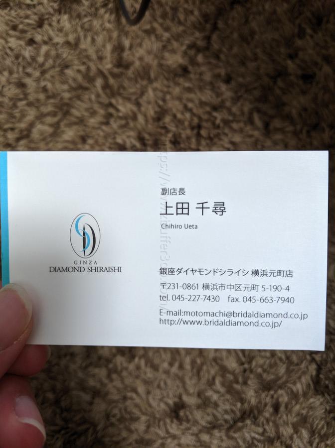 銀座ダイヤモンドシライシ 副店長の上田さんが担当してくれました