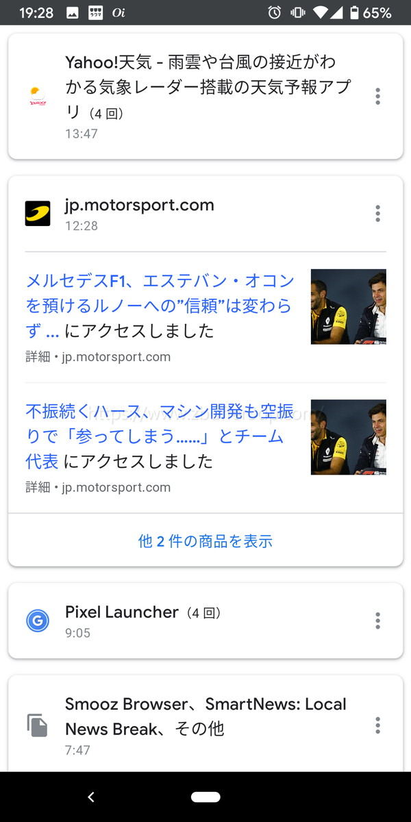 Android 10で見たウェブとアプリのアクティビティ情報