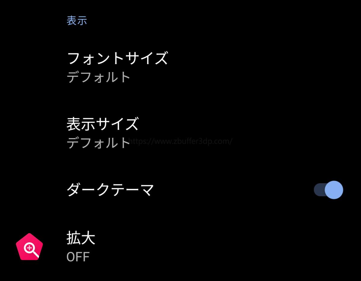 Android 10のダークテーマ設定
