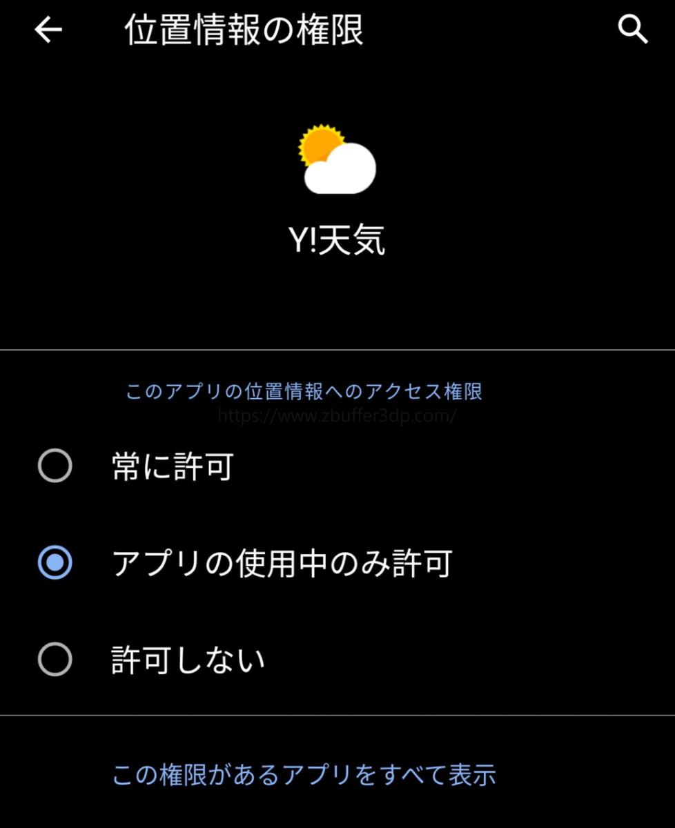 Android 10はアプリ使用中のみ位置情報許可が可能に