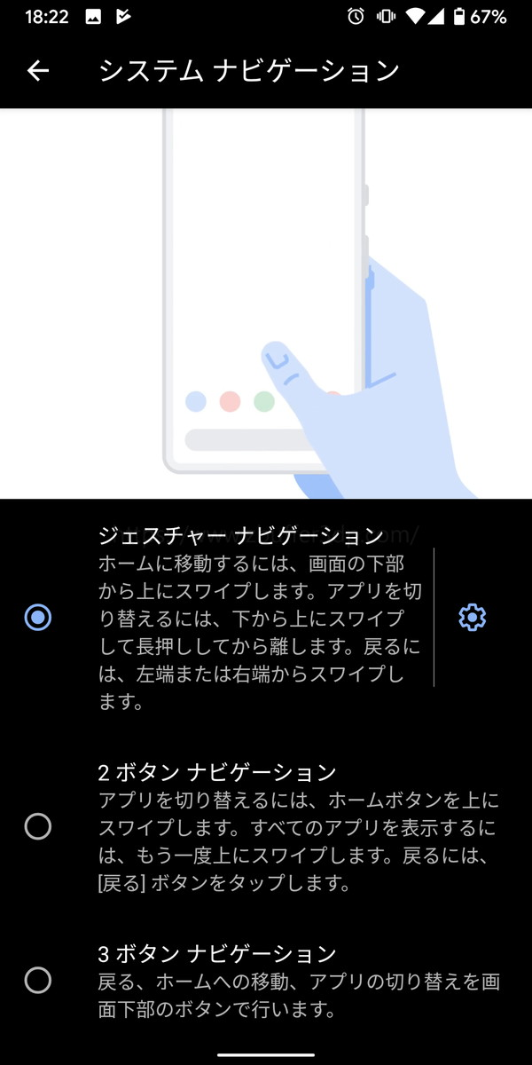 Android 10のシステムナビゲーションは3つから選べる