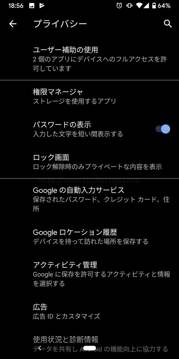 Android 10のアクティビティ管理