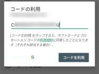 Google Playギフトカードのコードを登録
