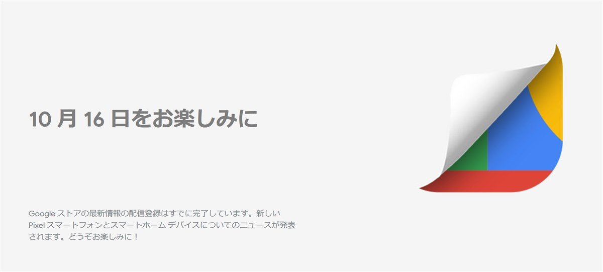 Pixel4のティザー広告