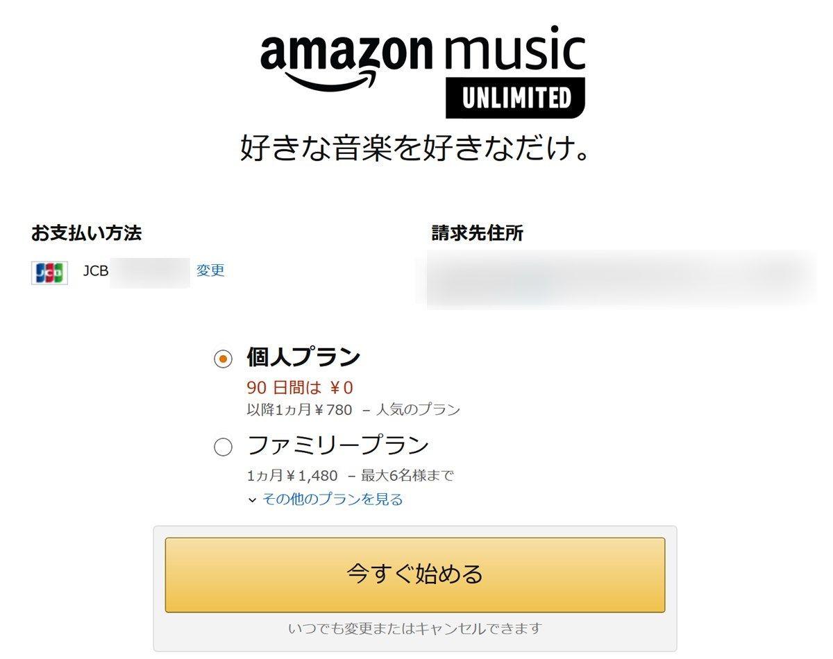 amazon music Unlimitedの2回目の再登録でも90日間無料