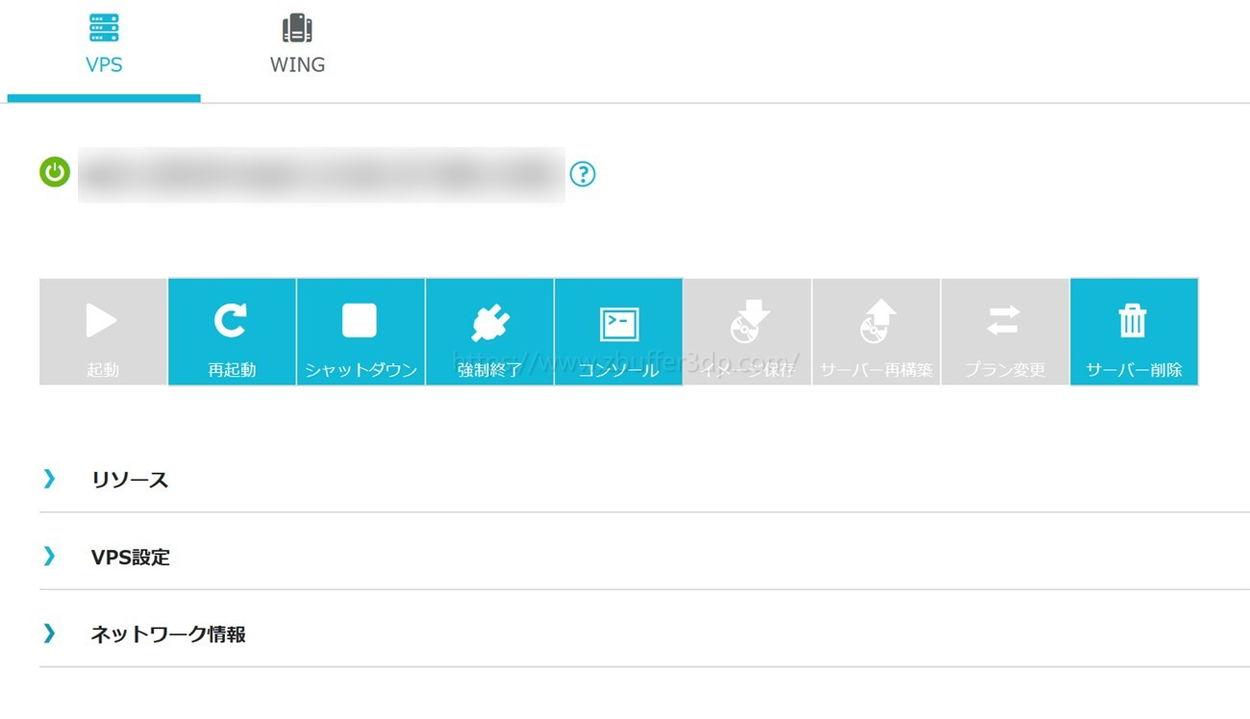 「ConoHa for Windows Server」の管理画面