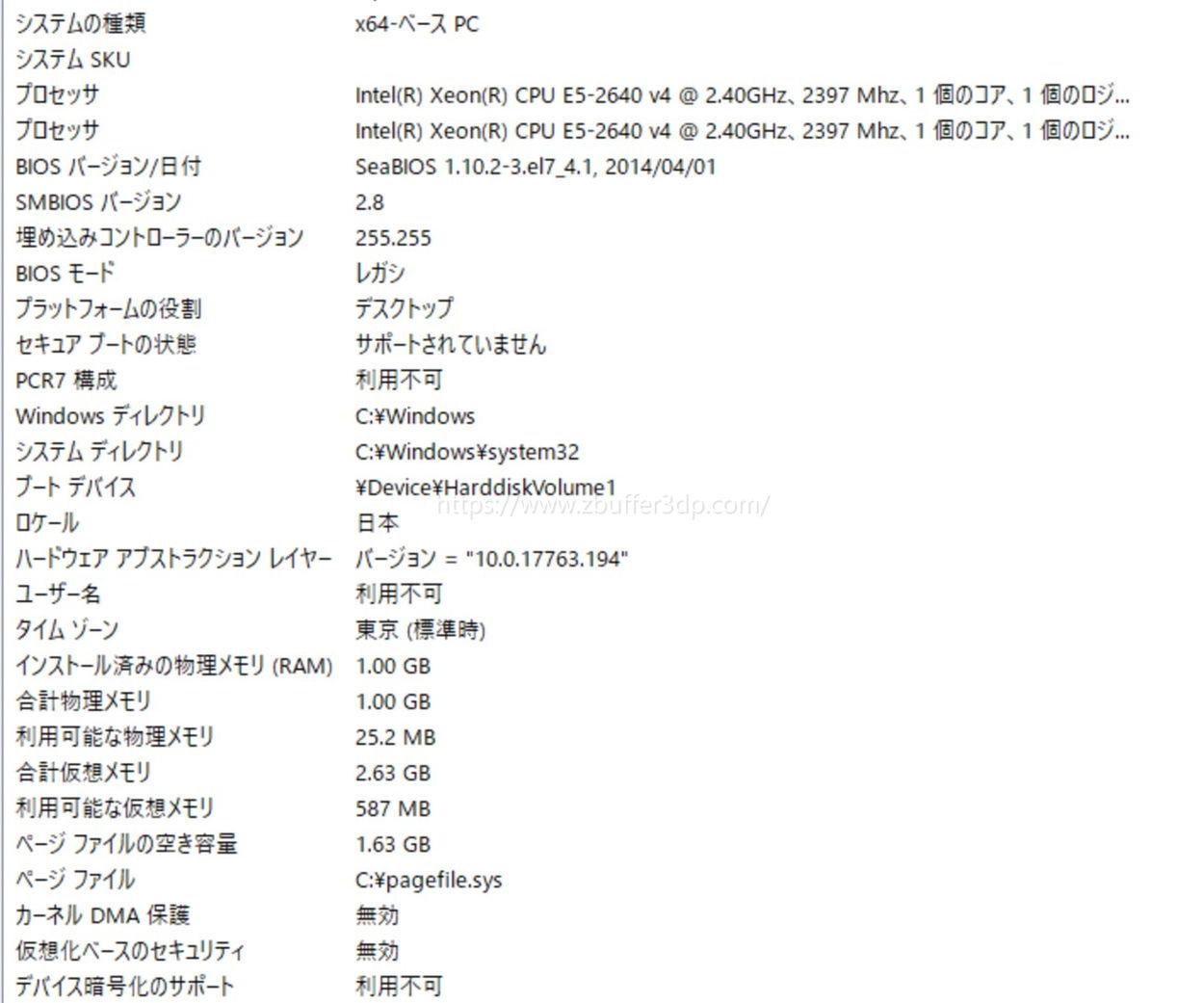 「ConoHa for Windows Server」VPSサーバのスペック情報
