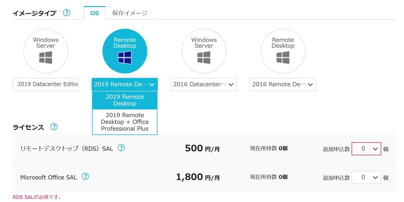 ConoHaのWindows Server for Remote Desktopイメージ