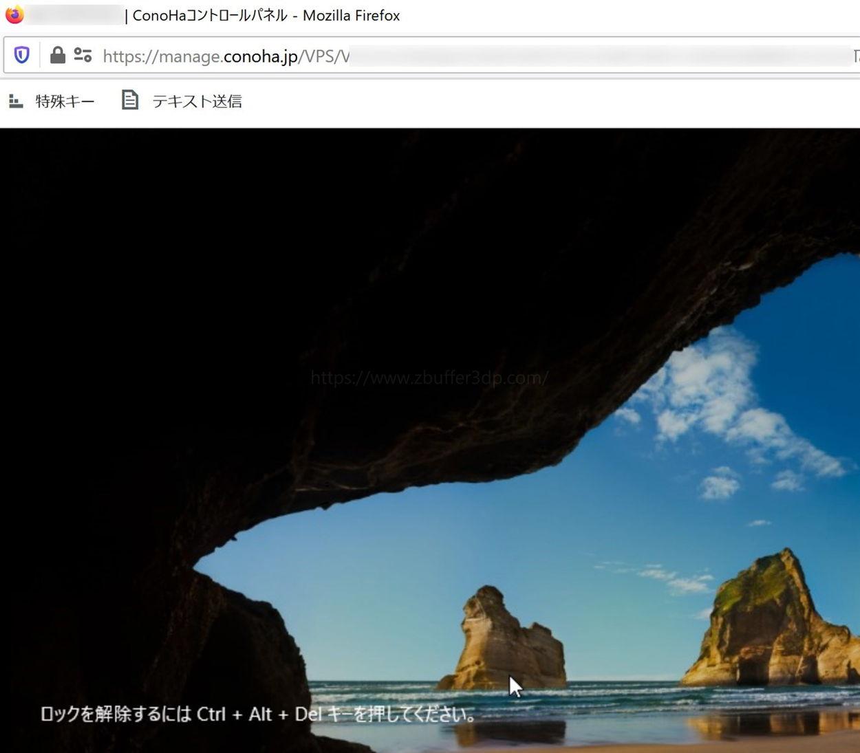 「ConoHa for Windows Server」のコンソール接続した様子
