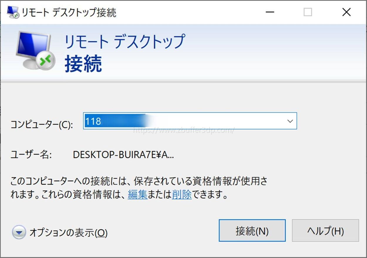 「ConoHa Windows VPS」にリモートデスクトップ接続
