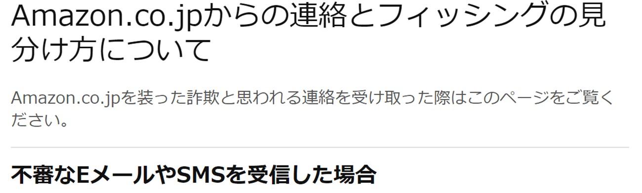 Amazon.co.jpからの連絡とフィッシングの見分け方について