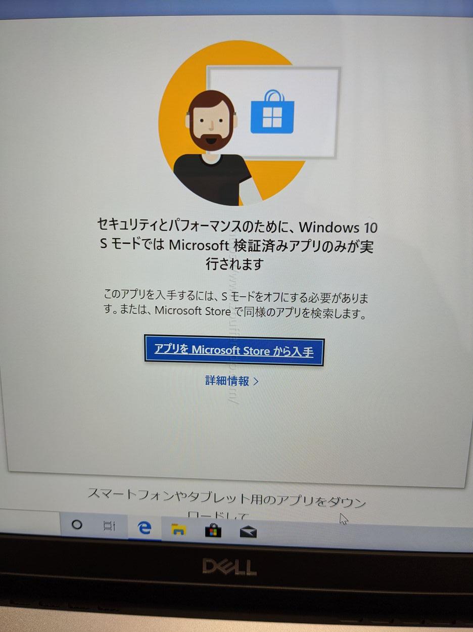 Google ChromeなどMicrosoftが認めていないアプリはインストールできない
