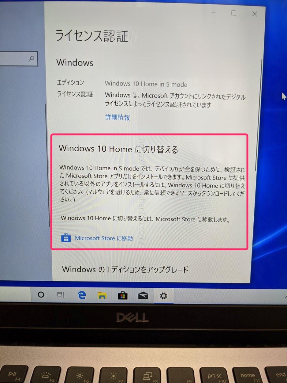 Windows10のSモードを解除する方法