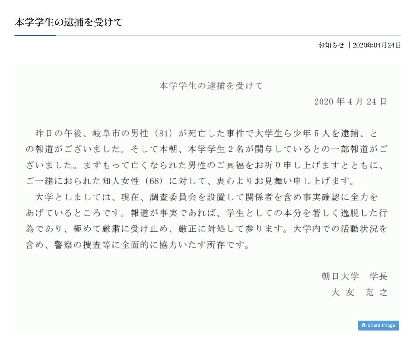 朝日大学のHPに掲載された学生逮捕に関する画像化された声明文章