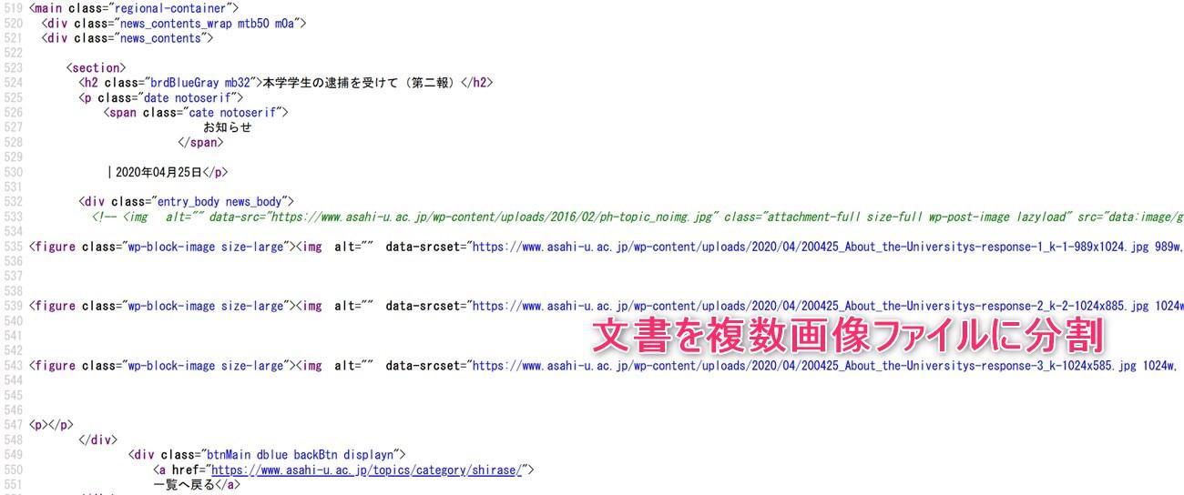 朝日大学は、文章を複数画像ファイルに分割