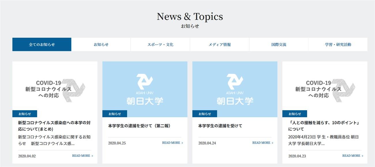 朝日大学の公式ホームページ
