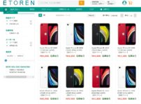 Etorenが技適ありの海外版iPhone SE(2020)を販売