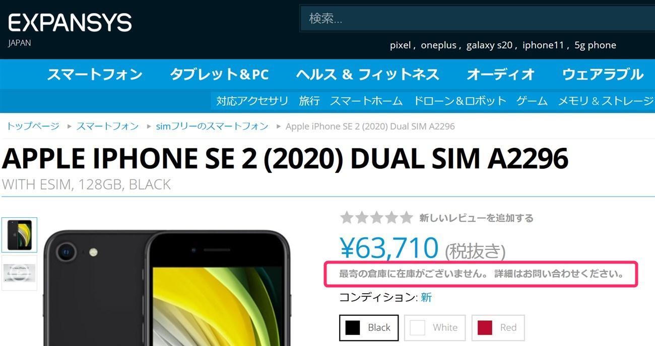 エクスパンシスはiPhone SE(2020)の在庫無し
