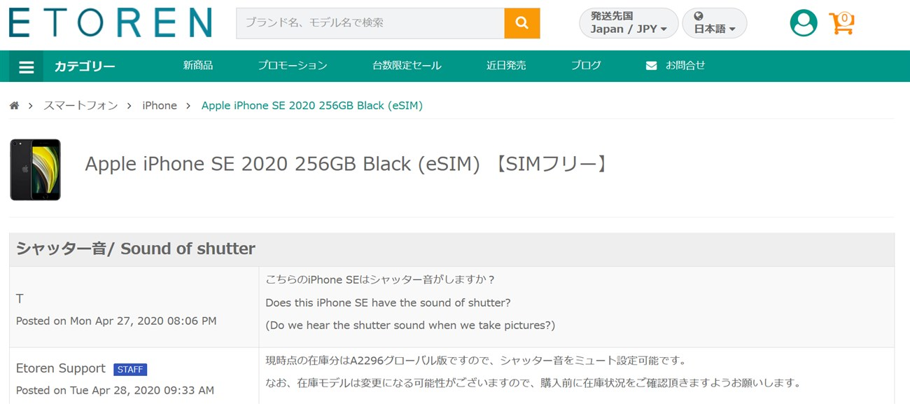 EtorenのiPhone SE(2020)はA2296モデルでシャッター音無し可能