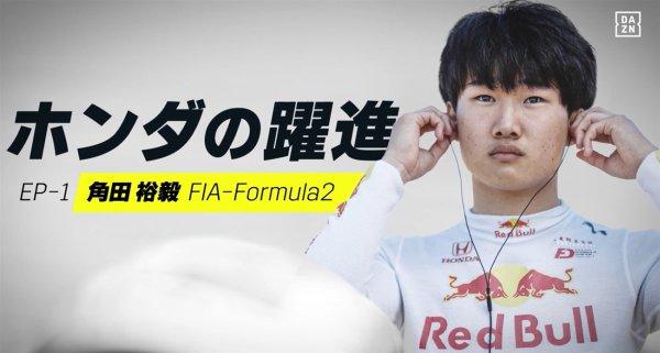 DAZN 角田選手の特集動画