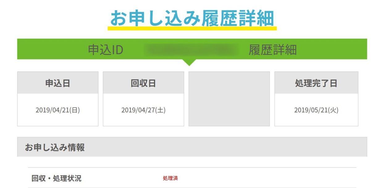 リネットジャパンで回収から廃棄処理完了までに要した時間