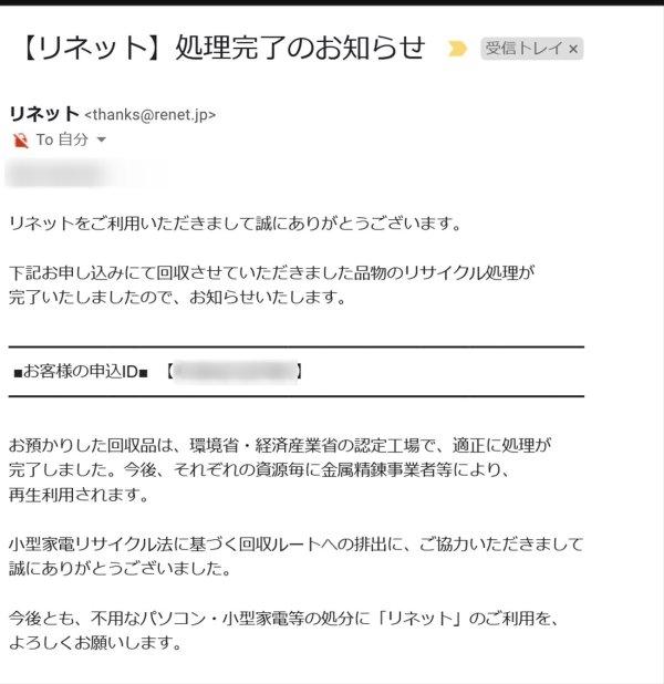 リネットジャパンからの廃棄処置完了のお知らせメール