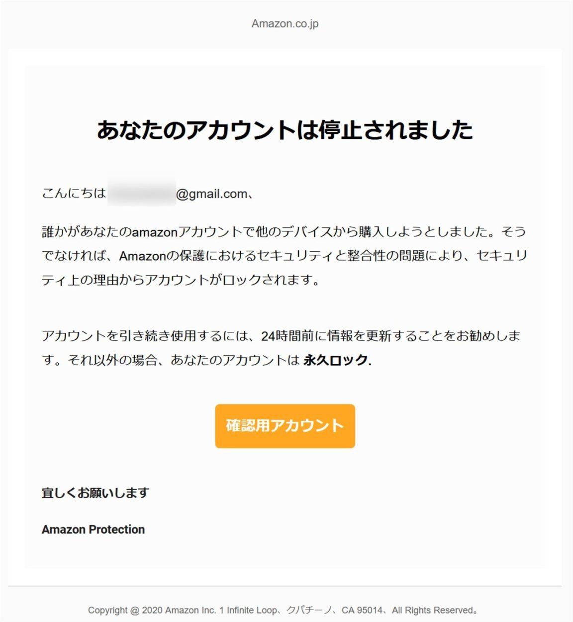 Amazonセキュリティ警告:サインインが検出されました