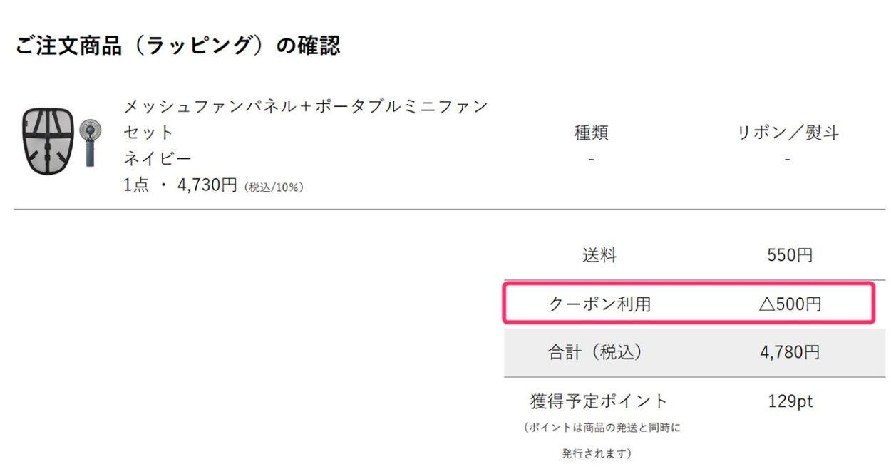 IDEA onlineで500円割引クーポンを適用した状態