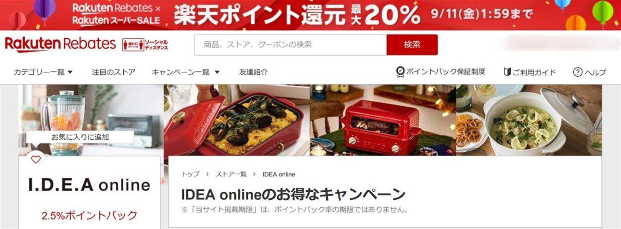 楽天RebatesのIDEA Online