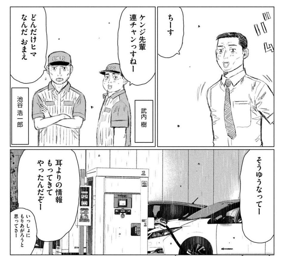武内樹(いつき)と池谷先輩、健二先輩がMFゴーストに登場