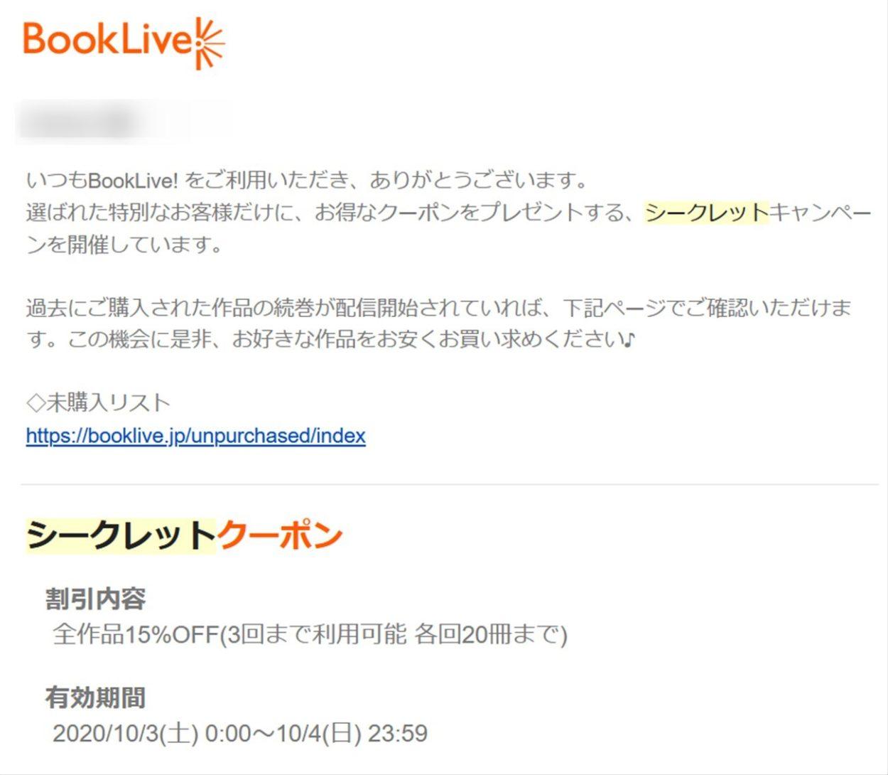 Bookliveのシークレットクーポン