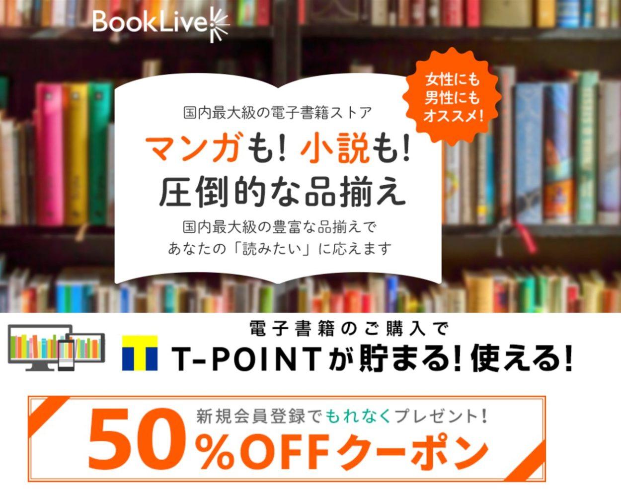 Booklive新規会員限定50%オフクーポン