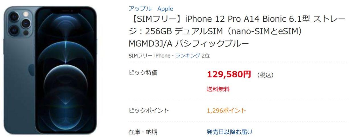 iPhone12のSIMフリー版が1%ポイント還元