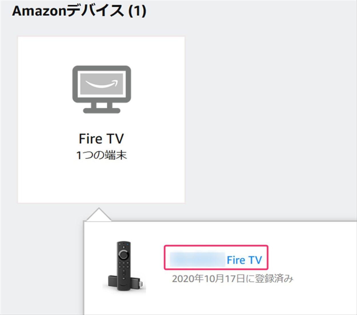 Amazonアカウントに紐付いたFire TV Stick