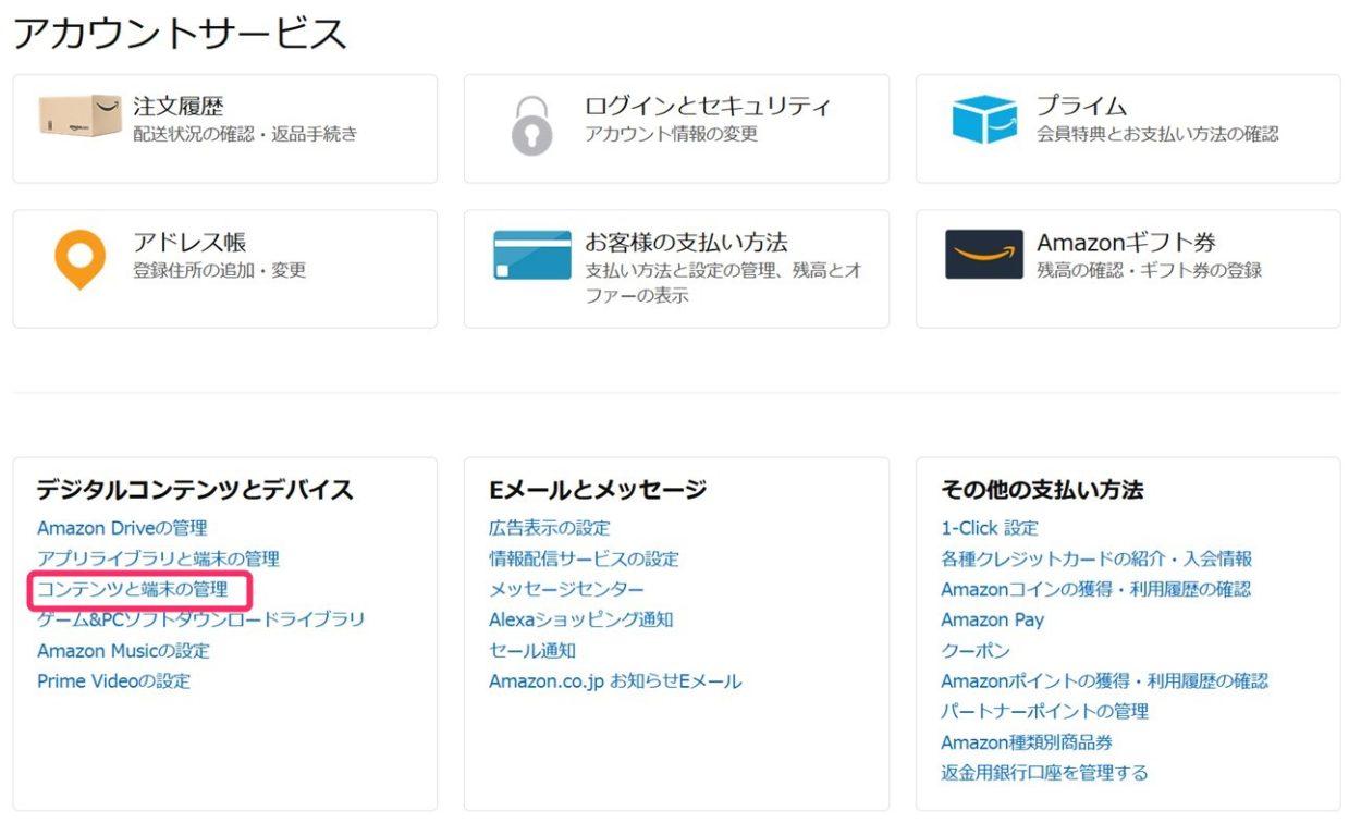 Amazonアカウントサービスの画面