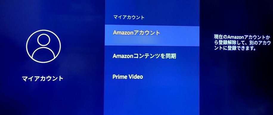 Amazonアカウントを選択