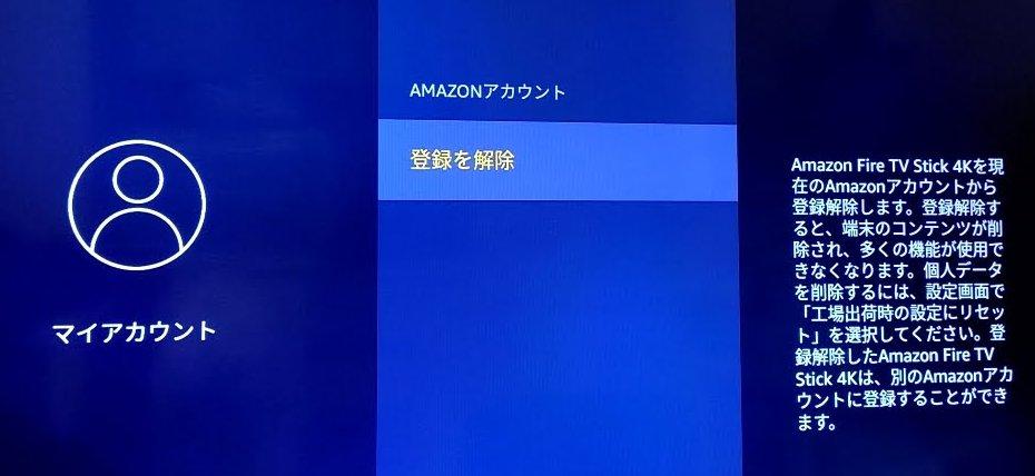 Amazonアカウントの登録を解除