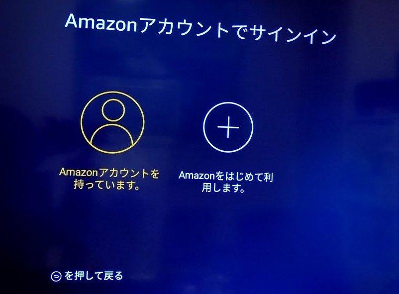 Amazonアカウントでサインイン画面が表示される