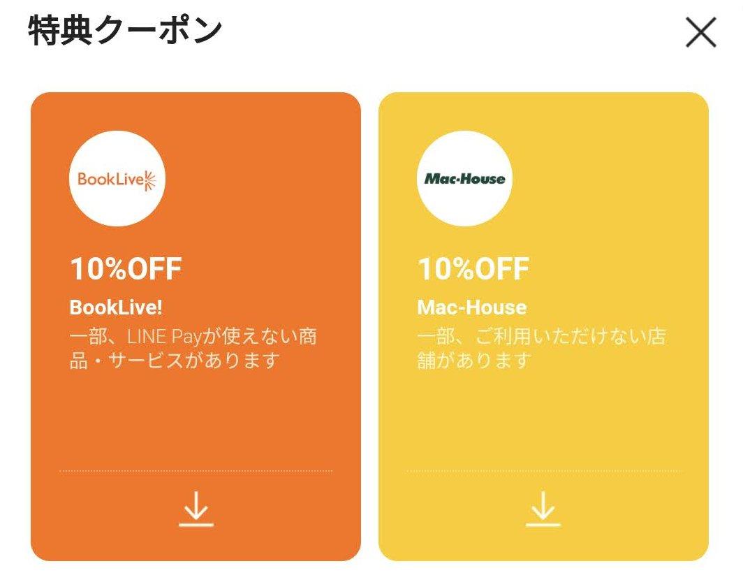 Visa LINE Payクレジットカード利用者向けBookliveクーポン