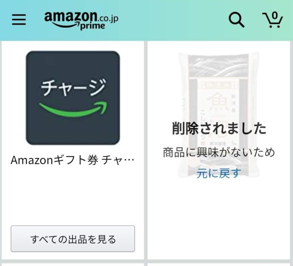 Amazonのもう一度買うから気になる商品が削除