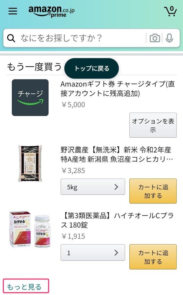 Amazonアプリからもう一度買う商品を削除する