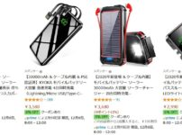 Amazonの通常商品検索には中国系の業者が販売する商品が表示される